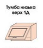 Кухня Юля VIP 500 В 1 дв. низкая вишня коньяк (НОВА)