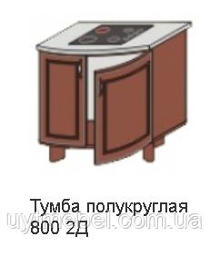 Кухня Юля ВИП 800 Н 2Д полукруглая вишня коньяк (НОВА)