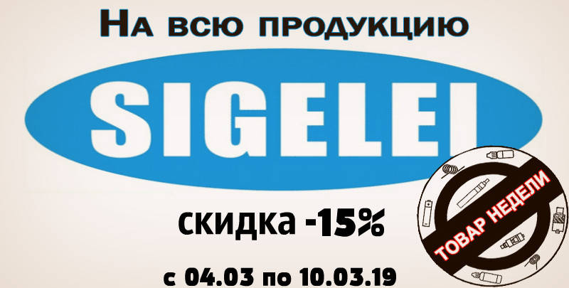 Неделя Sigelei