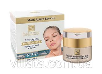 Дневной крем для лица с гиалуроновой кислотой Multi Active Cream H&B
