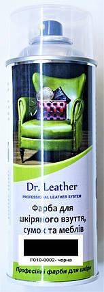 "Спрей-краска для кожи 384 мл. ""Dr.Leather"" Touch Up Pigment цвет MONK'S ROBE, фото 2"