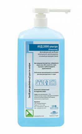 Средство дезинфекции АХД 2000 ультра (голубой) Лизоформ Медикал - 1 л., фото 2