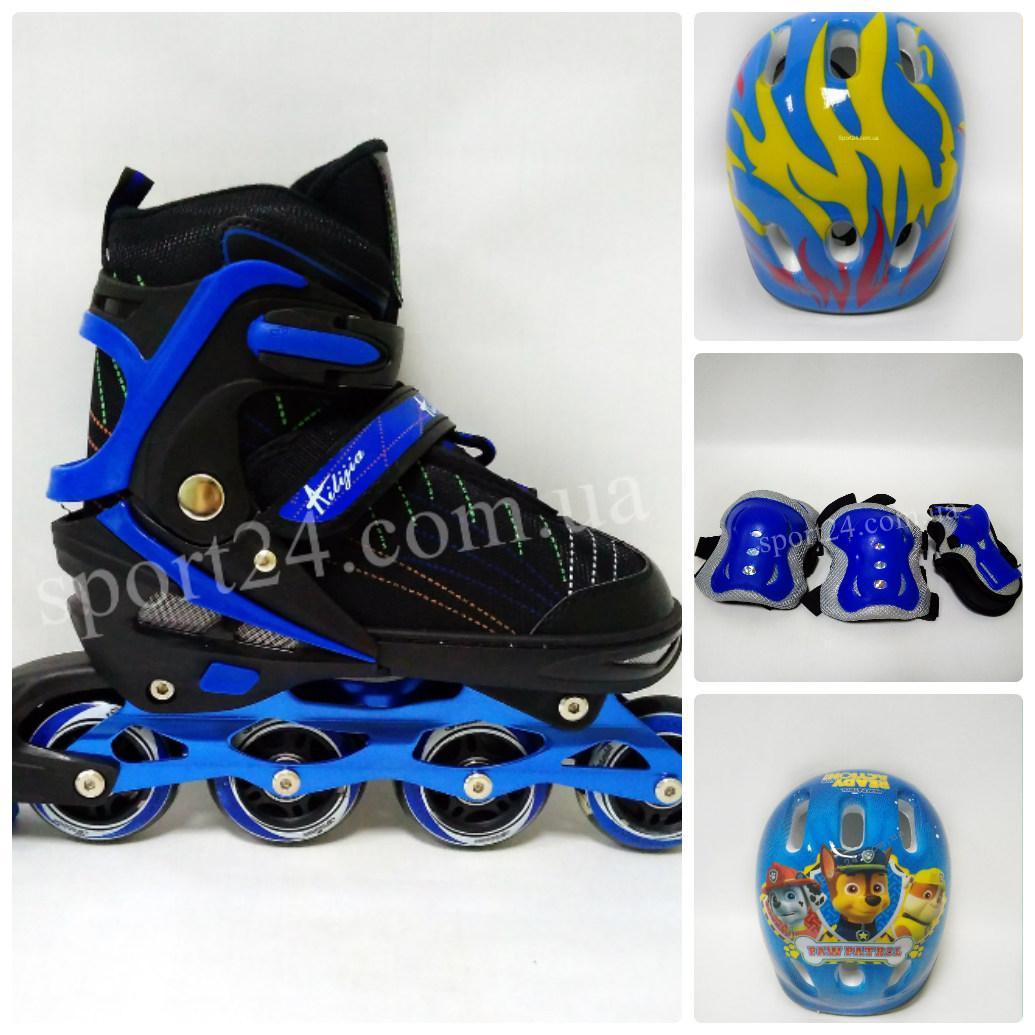 Комплект Caromen (Каромен) (ролики, защита, детский шлем), синий, S (28-32), M (30-34), (34-38)