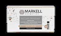Ампулы Markell Cosmetics программа комплексного обновления кожи с мультифруктовым пилингом,14 мл 25+