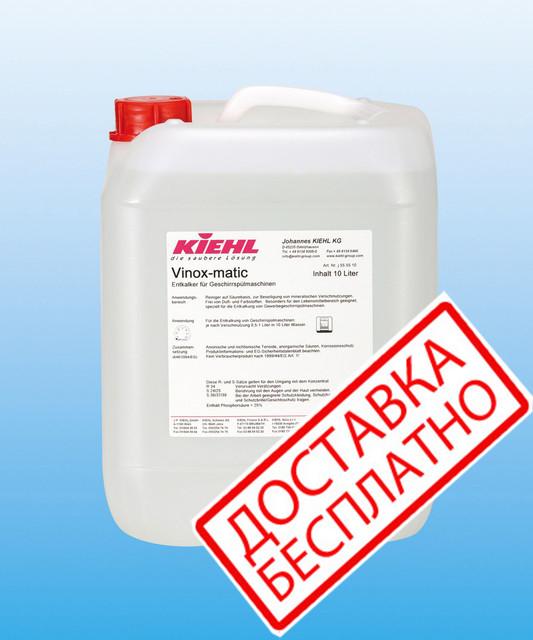 Очиститель накипи для посудомоечных машин Vinox-matic, винокс-матик 10л Kiehl