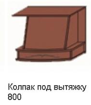 Кухня Юля 800 В колпак под вытяжку вишня коньяк оксамит (НОВА)