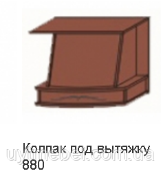 Кухня Юля 880 колпак под вытяжку вишня коньяк оксамит (НОВА)