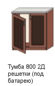 Кухня Юля 800 Н решітка п/батарею 2Д вишня коньяк оксамит (НОВА)