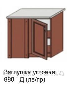 Кухня Юля 880 Н тумба заглушка 1Д У вишня коньяк оксамит (НОВА)