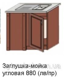 Кухня Юля 880 НМ тумба заглушка 1Д ЛВ вишня коньяк (НОВА)