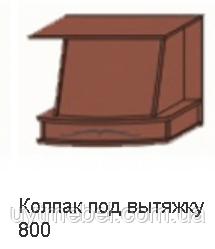 Кухня Юля 800 В колпак под вытяжку тундра золото (НОВА)