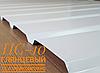 Профнастил ПС-10 цветной 0,25мм (950/940) Китай
