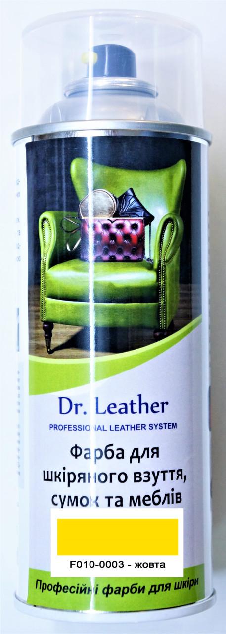 "Спрей-краска для кожи 384 мл. ""Dr.Leather"" Touch Up Pigment цвет ЖОВТА"