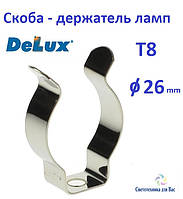 Скоба держатель ламп Т8 Delux металл диаметр 26мм