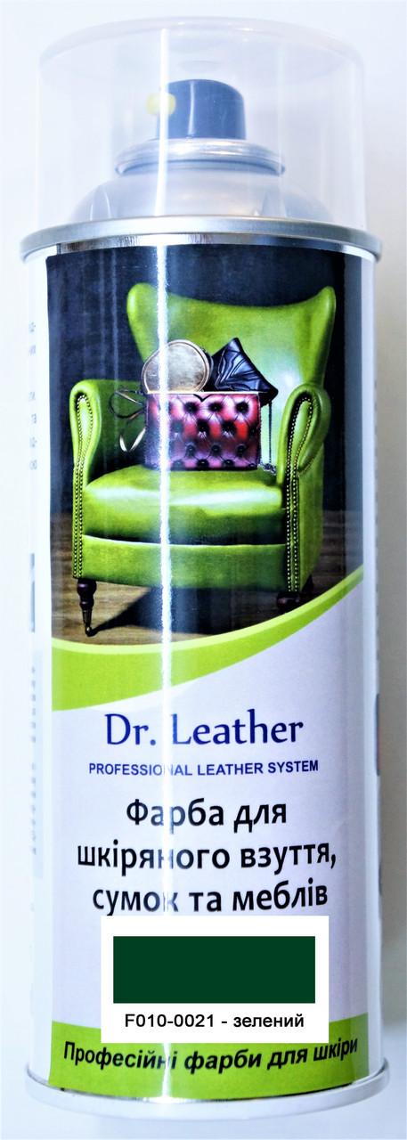 "Спрей-краска для кожи 384 мл. ""Dr.Leather"" Touch Up Pigment цвет ЗЕЛЕНИЙ"