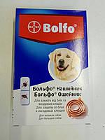 Ошейник Bayer Bolfo для больших собак 66см