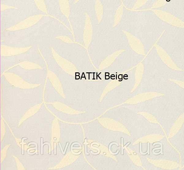 Рулонні штори відкритого типу BATIK (м.кв.) Beige