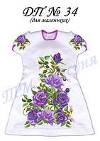 Заготовка на платье для девочки №34