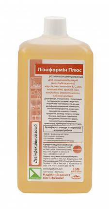 Средство дезинфекции Лизоформин Плюс Бланидас - 1 л., 5 л., фото 2