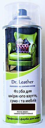 "Спрей-краска для кожи 384 мл. ""Dr.Leather"" Touch Up Pigment цвет ТЕМНО КОРИЧНЕВИЙ, фото 2"