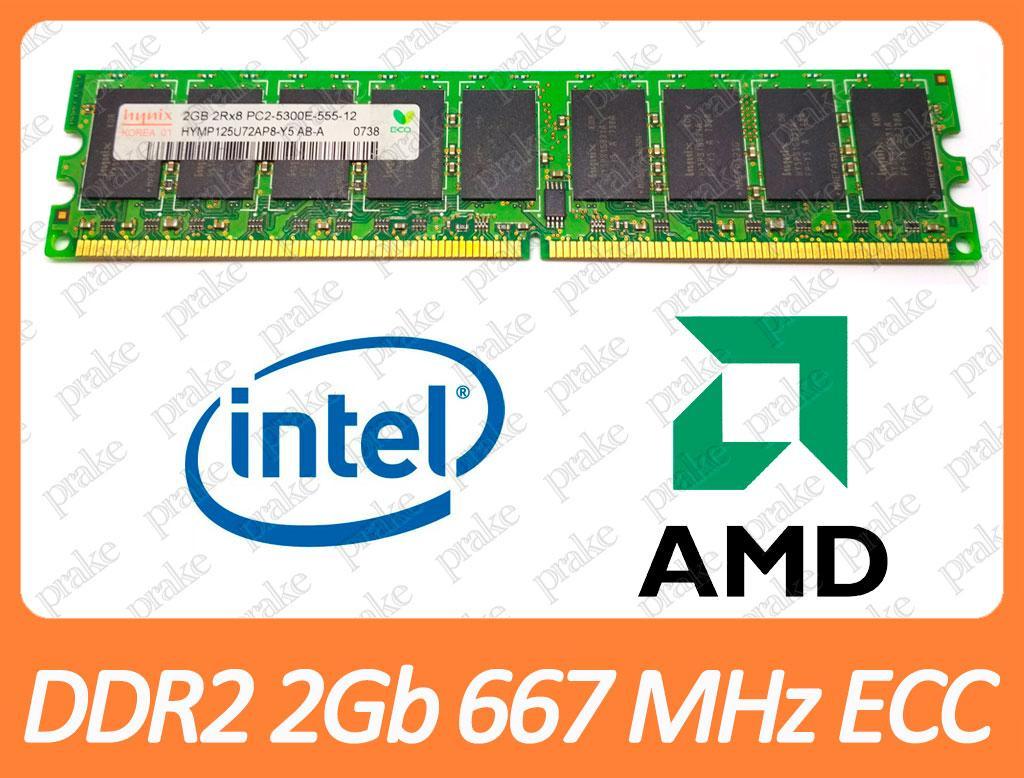 DDR2 2GB 667 MHz (PC2-5300) ECC разные производители