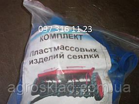 Комплект пластмассовых изделий сеялки СЗ-3,6А