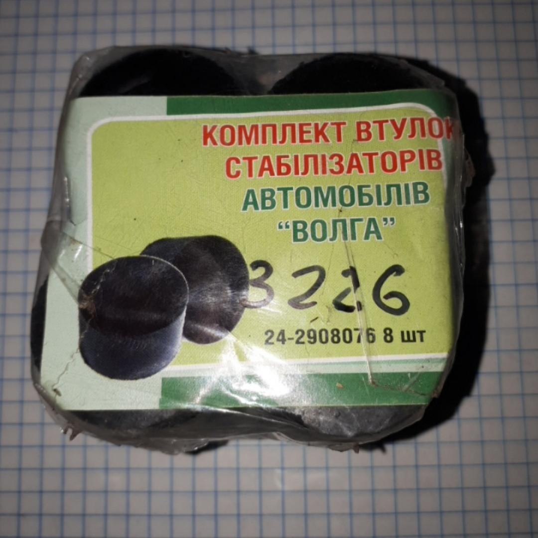 Втулки стійки стабілізатора комплект 8шт ГАЗ Волга 24 2410 24-2908076