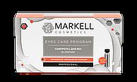 Ампулы Markell Cosmetics сыворотка для век 3-D лифтинг 14 мл 30+