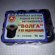 Втулки рессорные комплект 12шт ГАЗ Волга 24 2410 прицеп 13-2912028