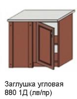 Кухня Юля 880 Н тумба заглушка 1Д ПР тундра береза (НОВА)