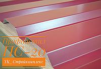 Профнастил ПС-20 цветной 0,25мм (910/900) Китай