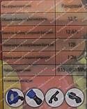 Аккумуляторный опрыскиватель Беларусмаш БЭО-12 (12 литров), фото 2
