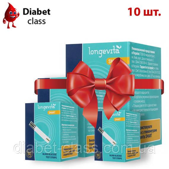 Тест-полоски Longevita Smart, 50 шт. 10 упаковок