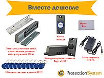 Комплект электромагнитногозамкана 180 кг + монтажный уголокKKD PS02