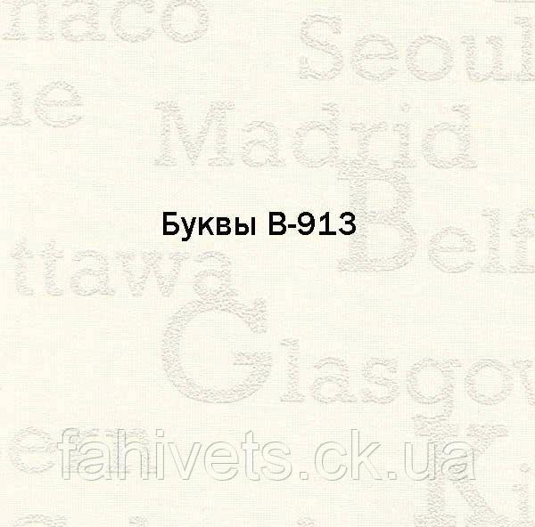 Рулонні штори відкритого типу Букви (м.кв.) В-913