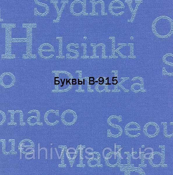Рулонні штори відкритого типу Букви (м.кв.) В-915