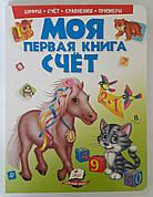 Моя первая книга. Счет, рус., 16стр., твердая 21*28см ТМ Пегас, Украина