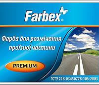 "КРАСКА  ""Farbex""  ДЛЯ РАЗМЕТКИ ПРОЕЗЖЕЙ ЧАСТИ. (Под заказ)."