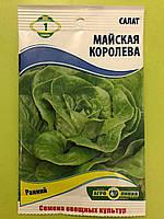 Семена салата 1гр сорт Майская королева ТМ Агролиния