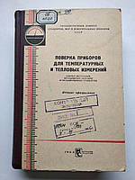 Проверка приборов для температурных и тепловых измерений. Издание официальное