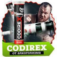 100 % ОРИГИНАЛ Codirex Избавьтесь от алкоголизма,зависимости навсегда.Вернетесь к нормальной жизни