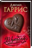 Шоколад. Гаррис Джоан