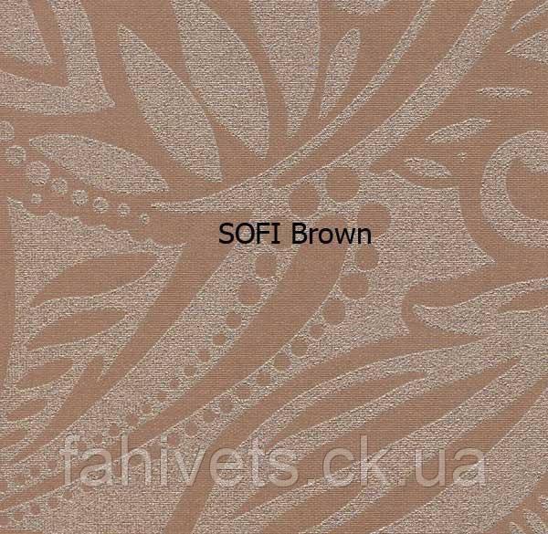 Рулонні штори відкритого типу SOFI (м.кв.) Brown