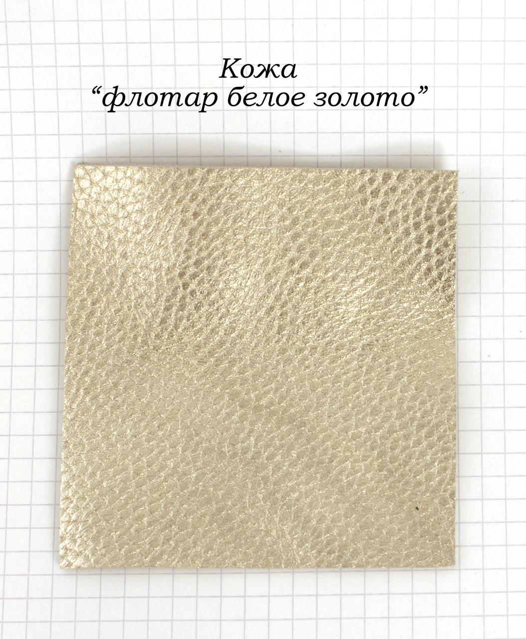 """Кожа """"флотар белое золото"""""""