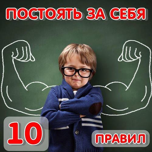 ПОСТОЯТЬ ЗА СЕБЯ: 10 правил