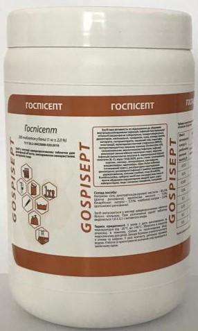 Средство дезинфекции Госписепт (таблетки) Бланидас - 1 кг. (300 таблеток)