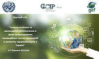 """""""Глобальная инновационная программа чистых технологий для МСП в Украине"""""""