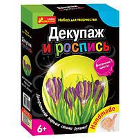 Набор для творчества Декупаж весенние цветы тарелочка Ranok-creative