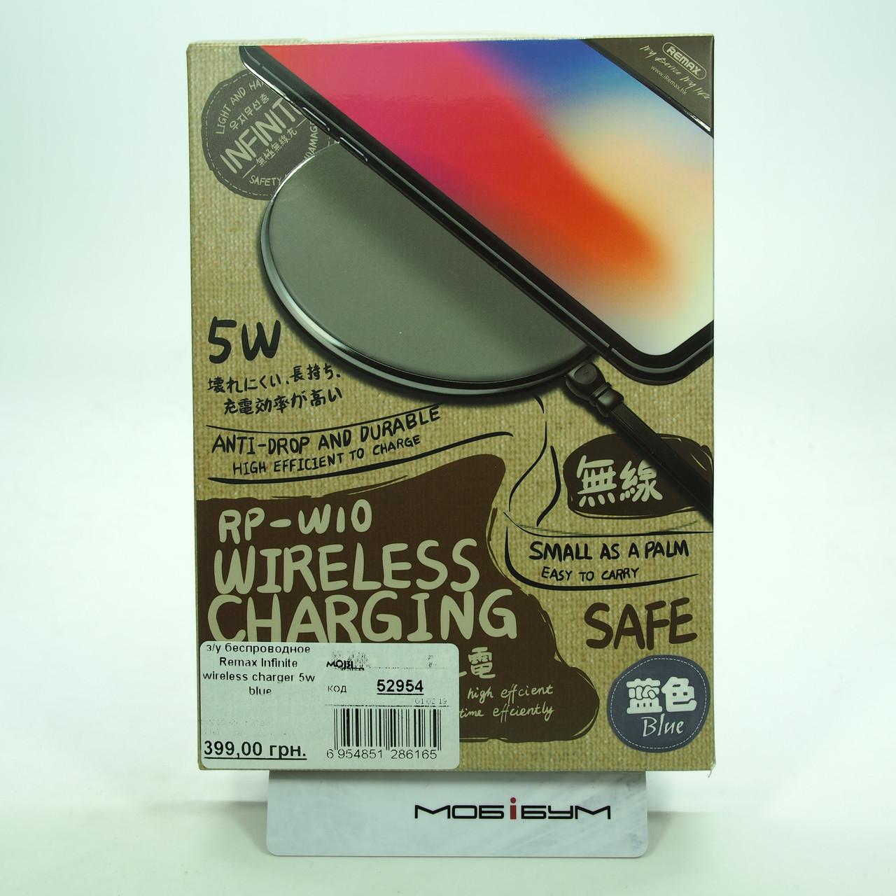 З/П бездротове Remax Infinite wireless charger 5w blue (RP-W10-BLUE)