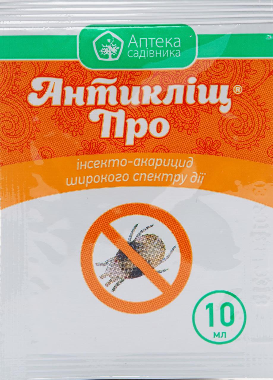 Антикліщ ПРО (Аптека Садівника)
